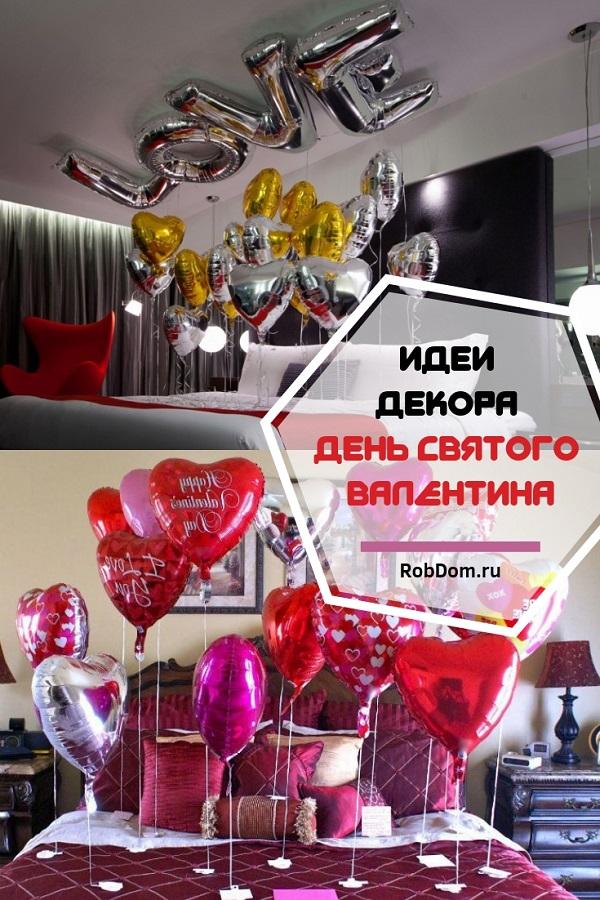 день святого валентина - идеи декора