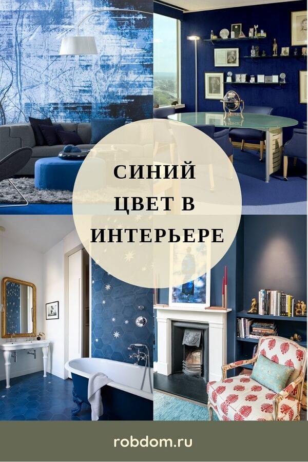синий цвет в интерьере разных комнат
