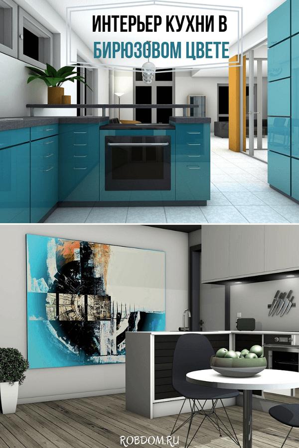 интерьер кухни в бирюзовом цвете